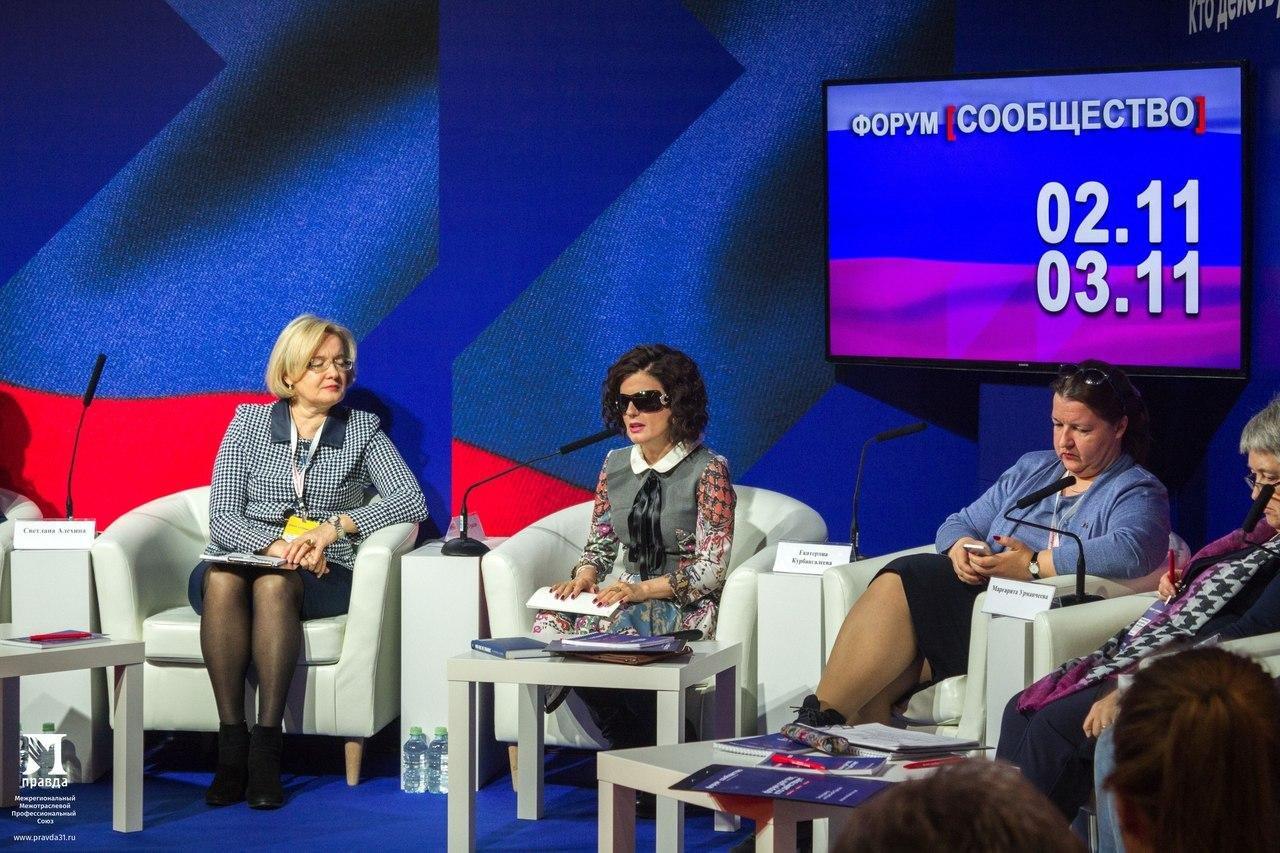 Делегация профсоюза «Правда» приняла участие в работе форума «Сообщество 2017», фото-6