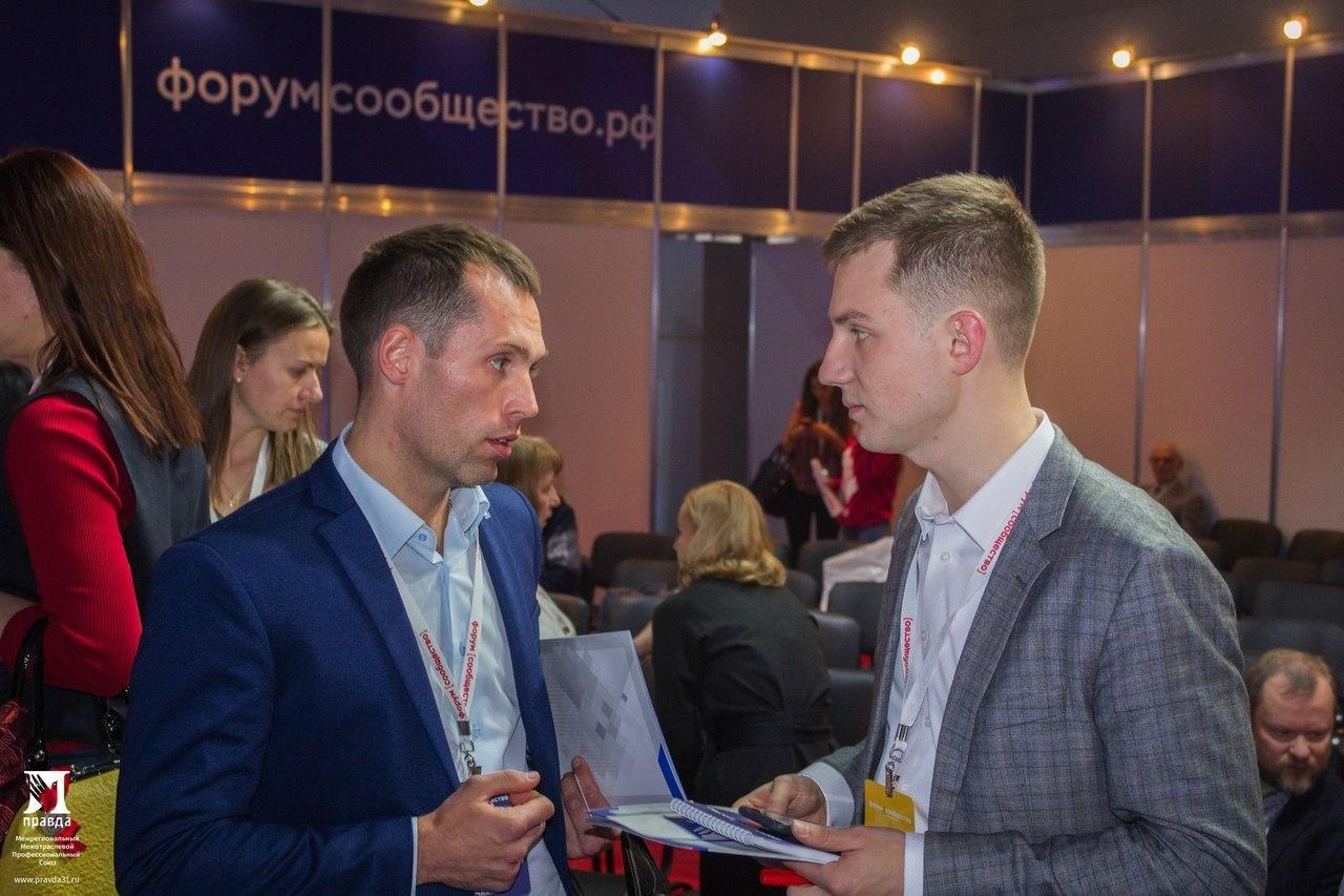 Делегация профсоюза «Правда» приняла участие в работе форума «Сообщество 2017», фото-8