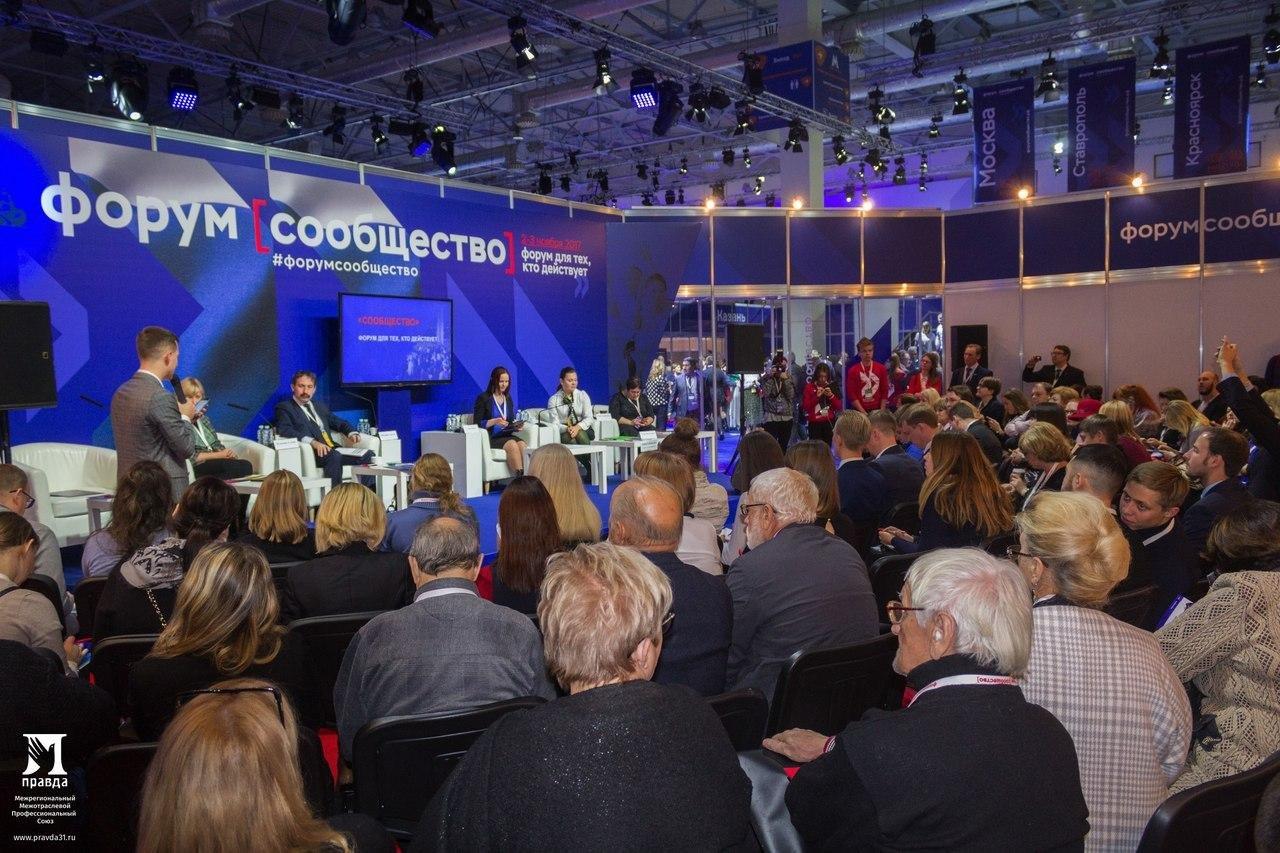 Делегация профсоюза «Правда» приняла участие в работе форума «Сообщество 2017», фото-2