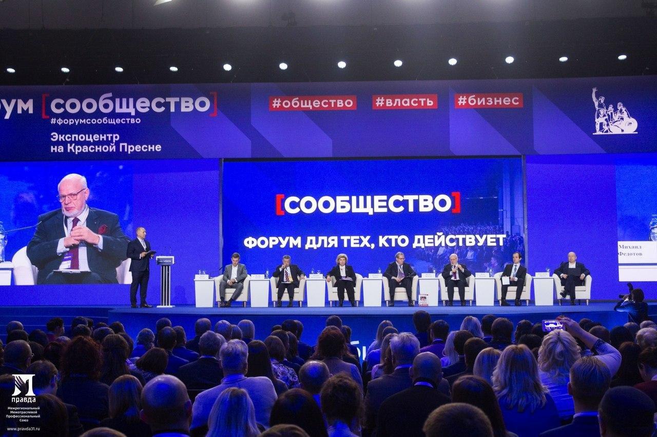 Делегация профсоюза «Правда» приняла участие в работе форума «Сообщество 2017», фото-4