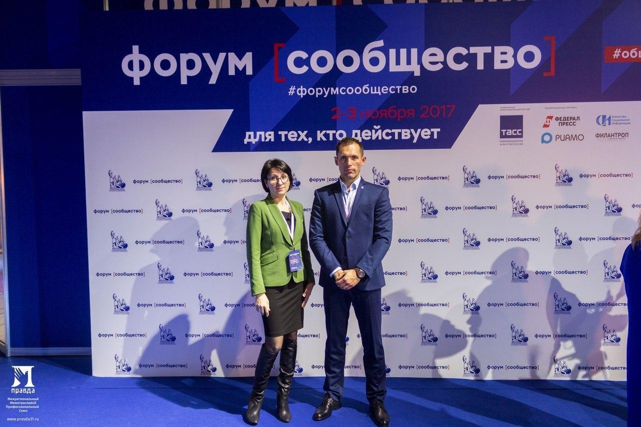 Делегация профсоюза «Правда» приняла участие в работе форума «Сообщество 2017», фото-3