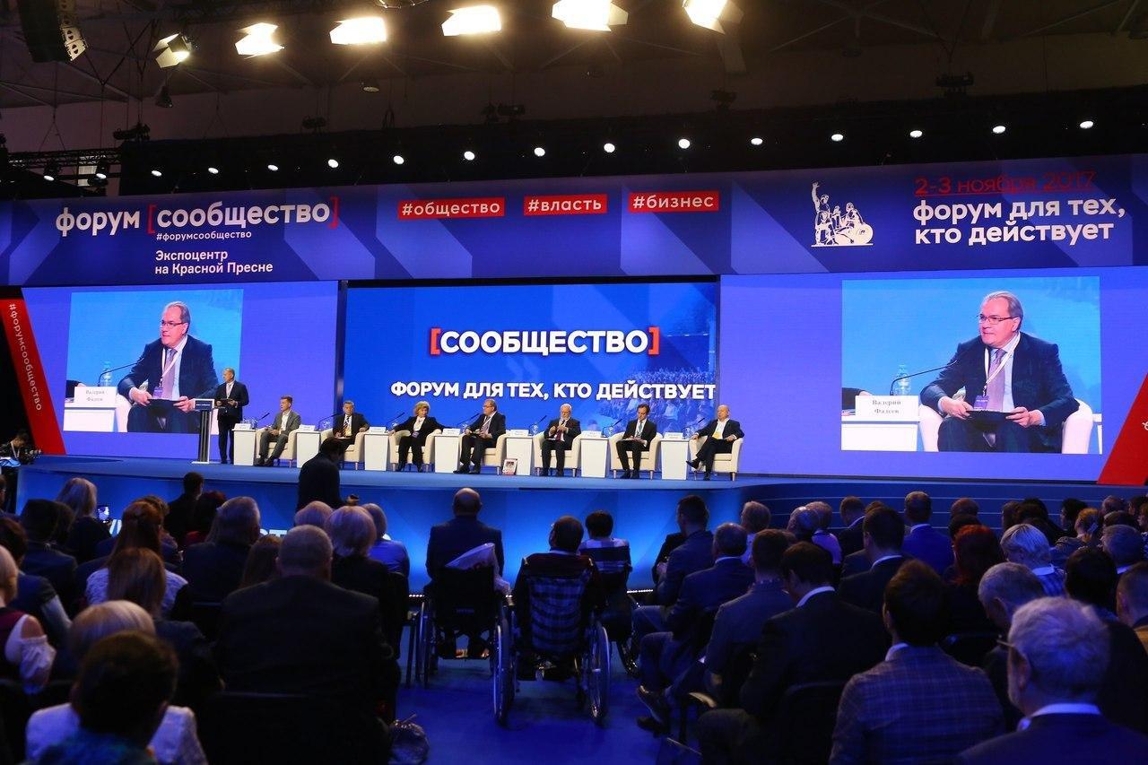 Делегация профсоюза «Правда» приняла участие в работе форума «Сообщество 2017», фото-7