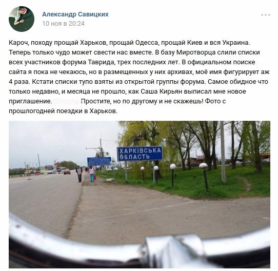 Белгородские участники форума «Таврида» попали в базу «Миротворца», фото-1