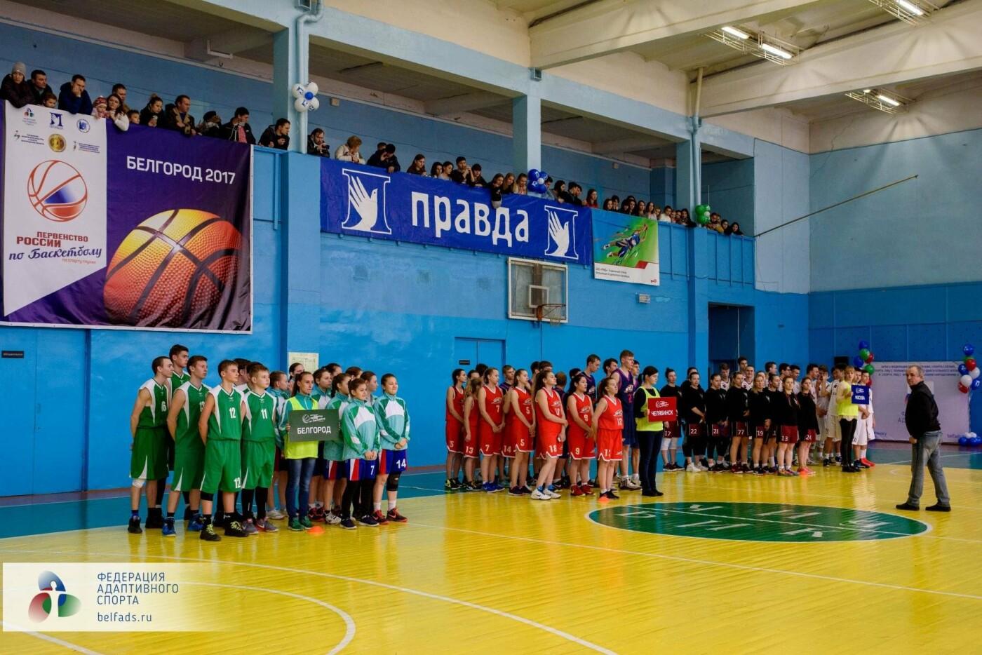 В Белгороде завершилось Первенство России по баскетболу среди глухих, фото-13