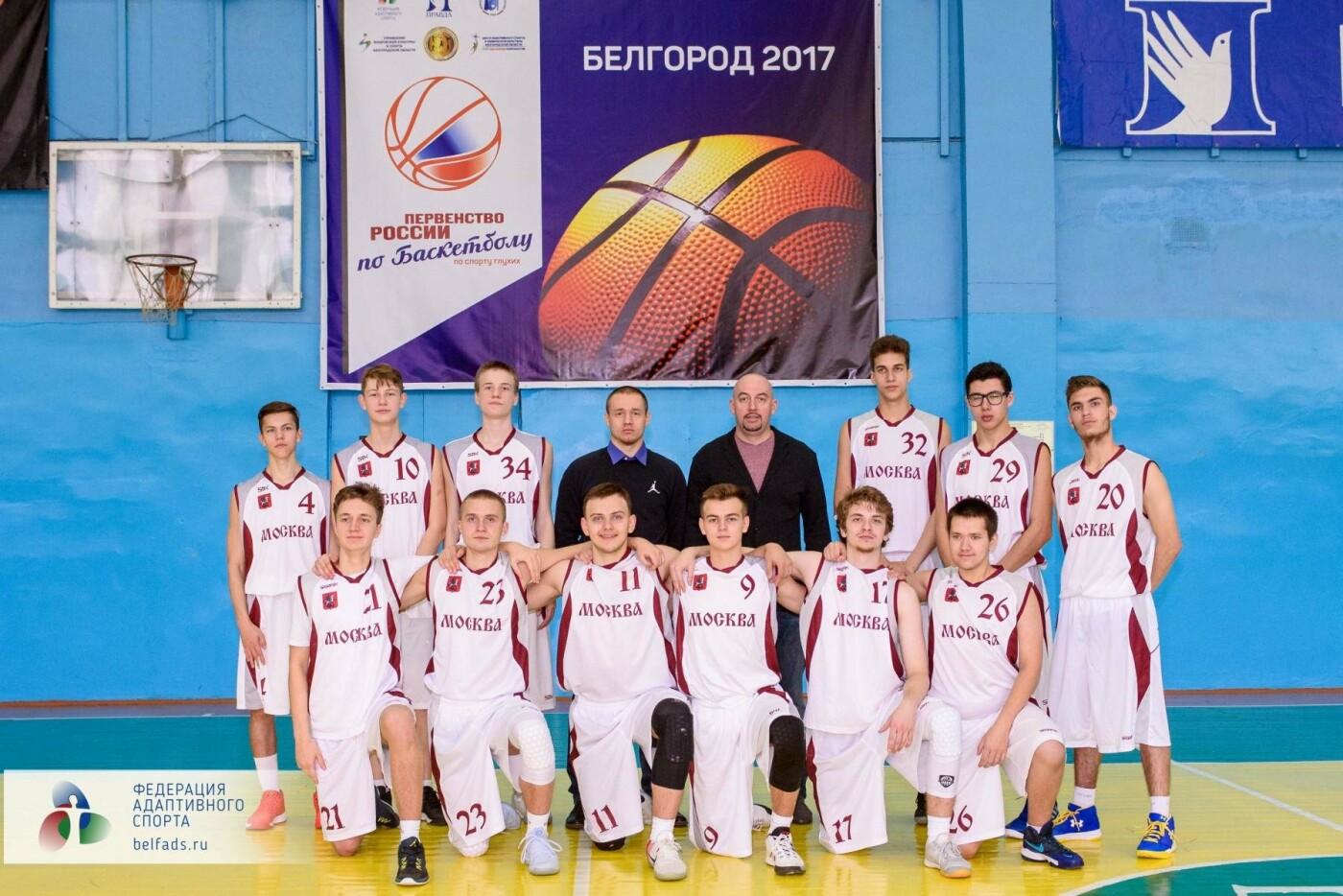 В Белгороде завершилось Первенство России по баскетболу среди глухих, фото-10