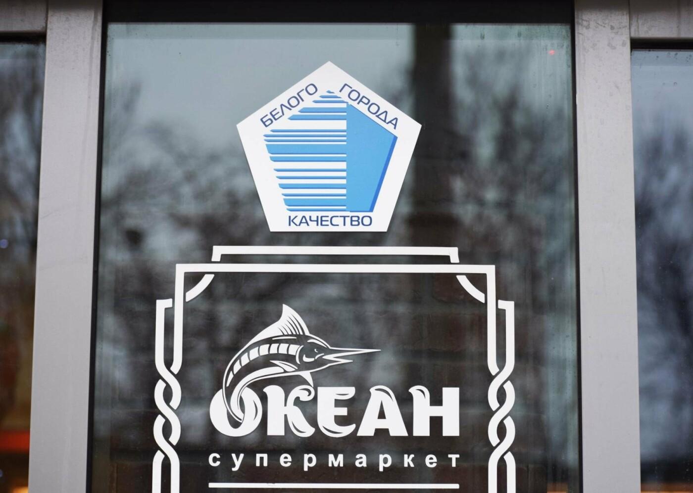 Лучшим предприятиям региона вручили знаки «Белгородское качество» и «Качество Белого города», фото-3