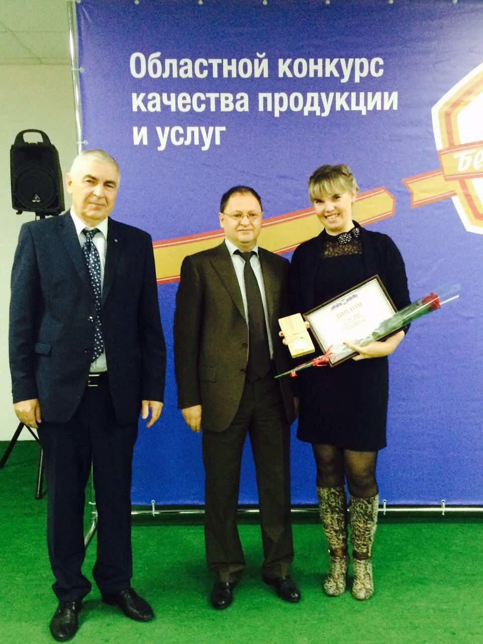 Лучшим предприятиям региона вручили знаки «Белгородское качество» и «Качество Белого города», фото-2