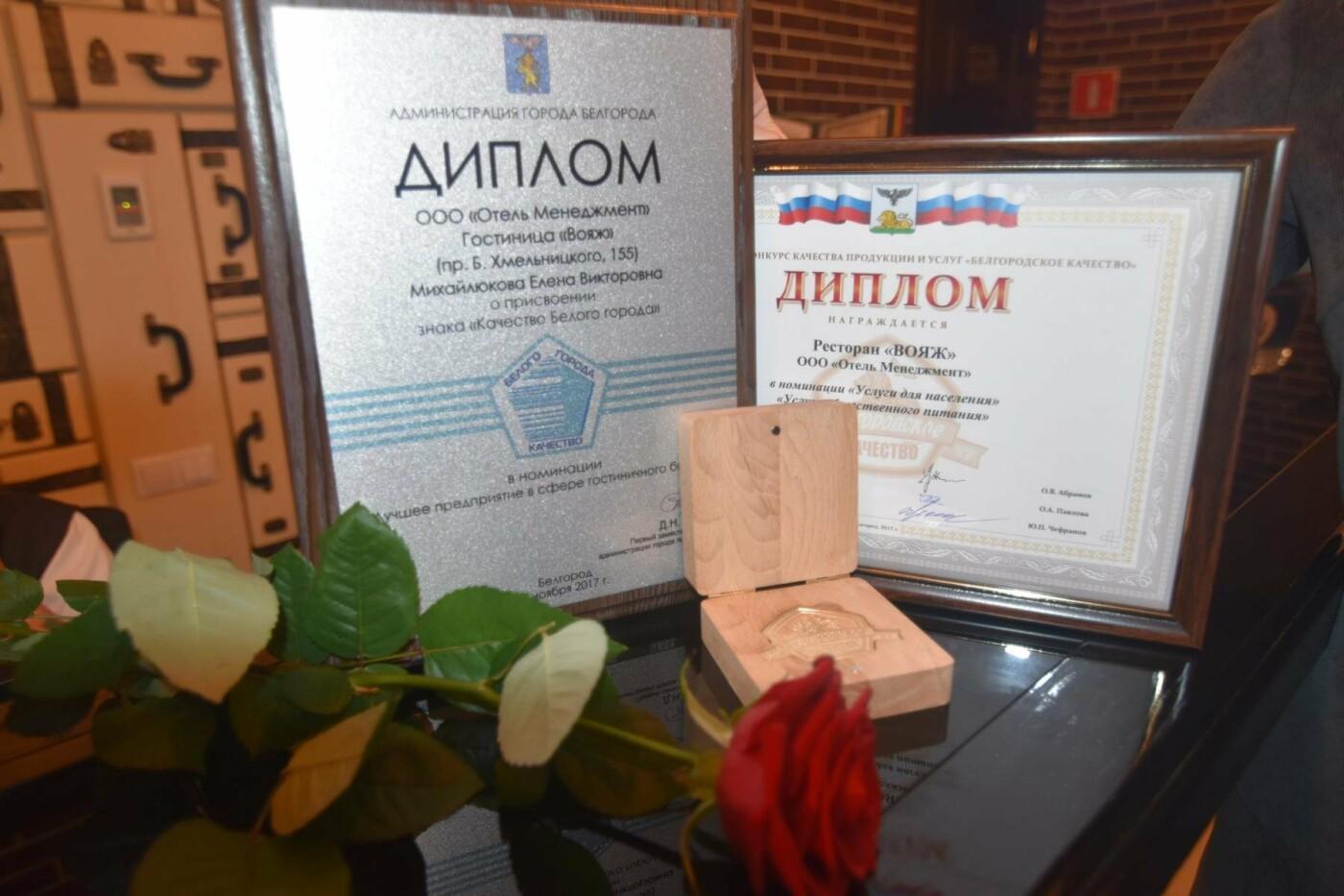 Лучшим предприятиям региона вручили знаки «Белгородское качество» и «Качество Белого города», фото-1