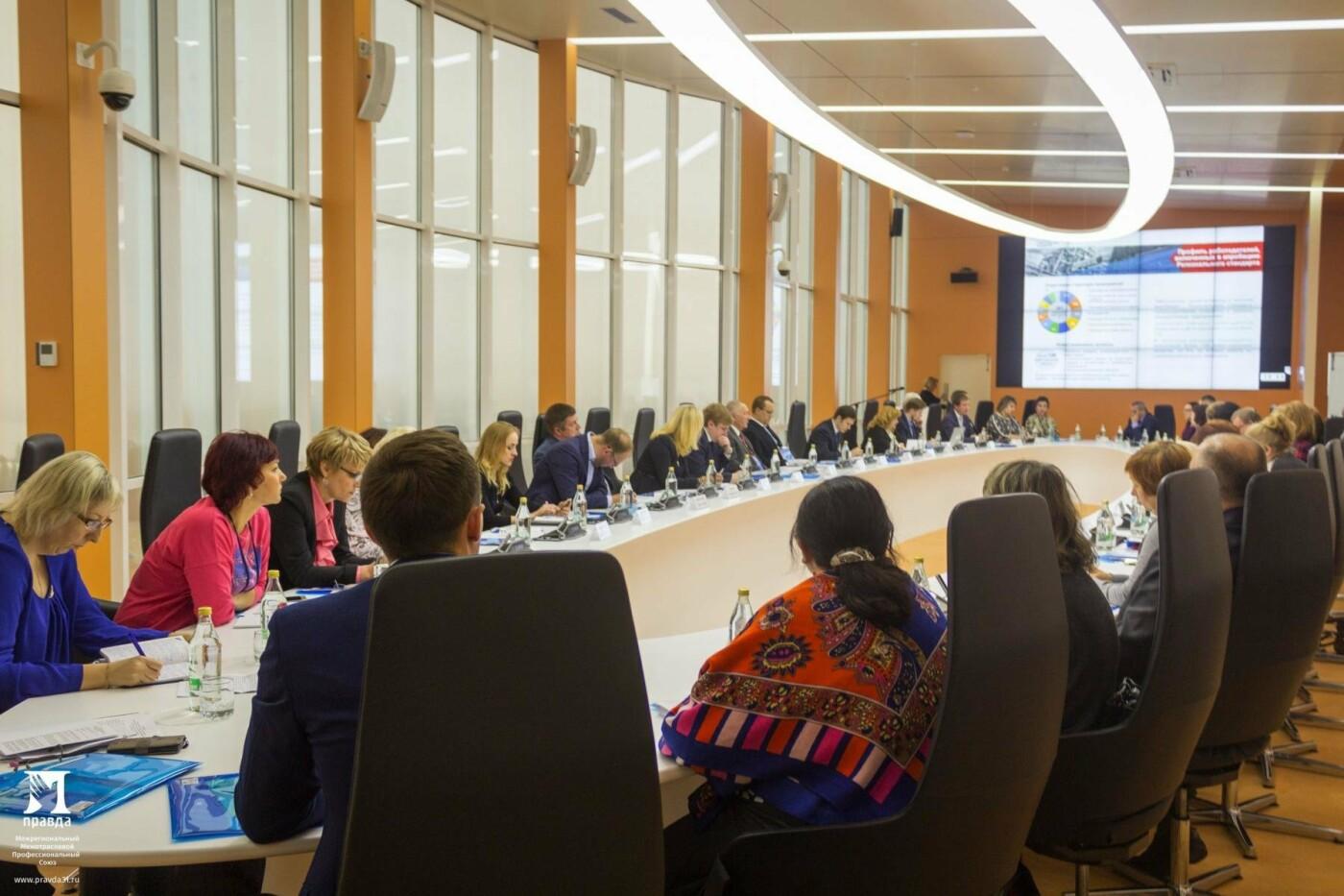 Профсоюз «Правда» принял участие во Всероссийской научно-практической конференции, фото-1