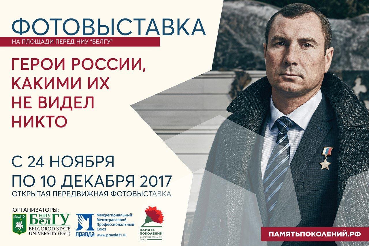Белгородцев приглашают увидеть новые работы фотовыставки «Герои России, какими их не видел никто», фото-1