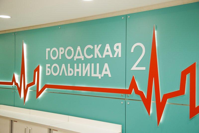 В горбольнице №2 заработало новое приёмно-диагностическое отделение, фото-3