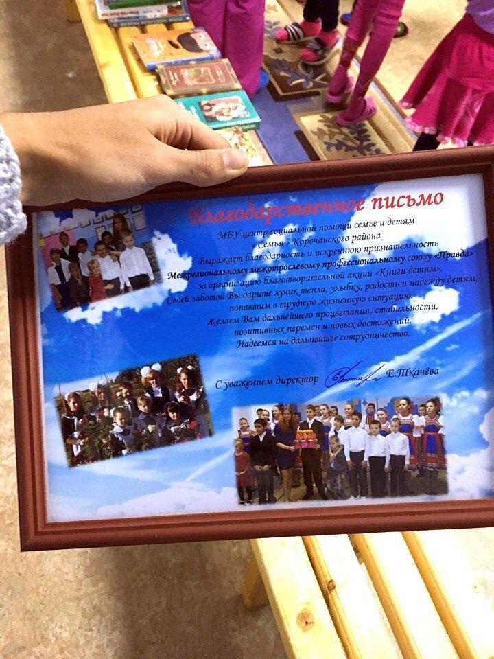 Профсоюз «Правда» подвёл итоги благотворительной акции «Книги детям», фото-6