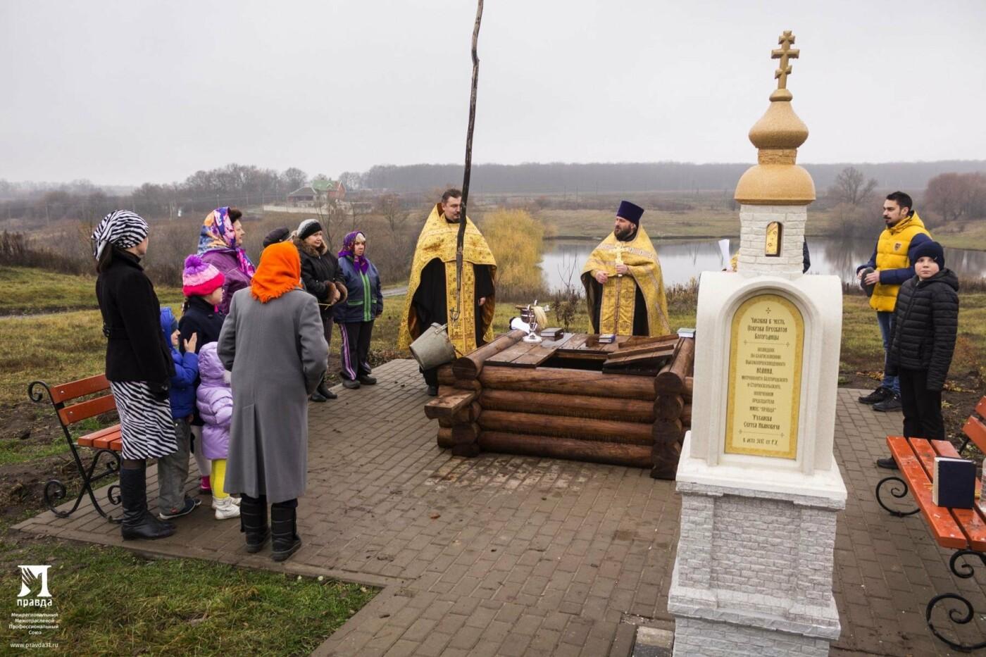 Белгородская митрополия и профсоюз «Правда» начали взаимодействие в сфере укрепления православных традиций на Белгородчине, фото-20