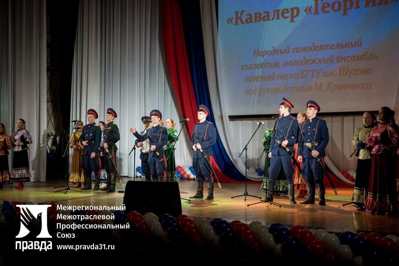 День Героев Отечества в Белгороде отметили большим концертом, фото-13