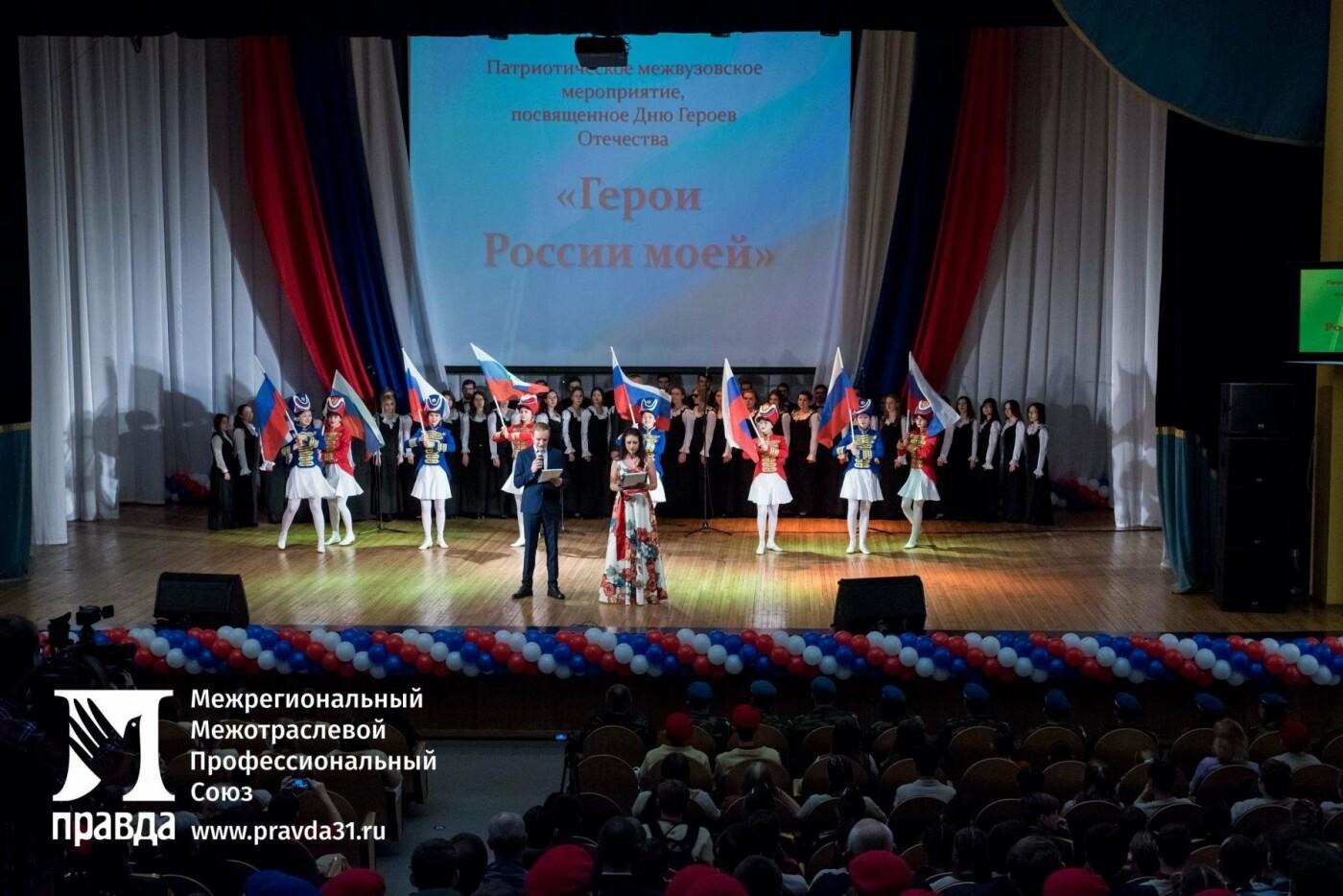 День Героев Отечества в Белгороде отметили большим концертом, фото-16