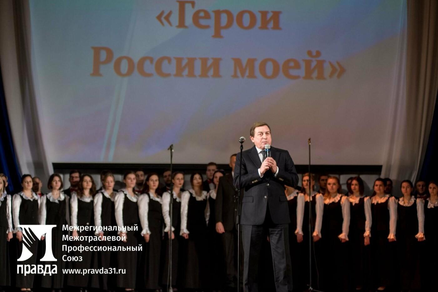 День Героев Отечества в Белгороде отметили большим концертом, фото-5