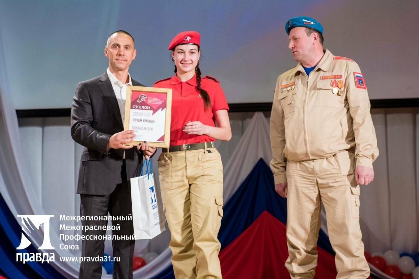 День Героев Отечества в Белгороде отметили большим концертом, фото-7