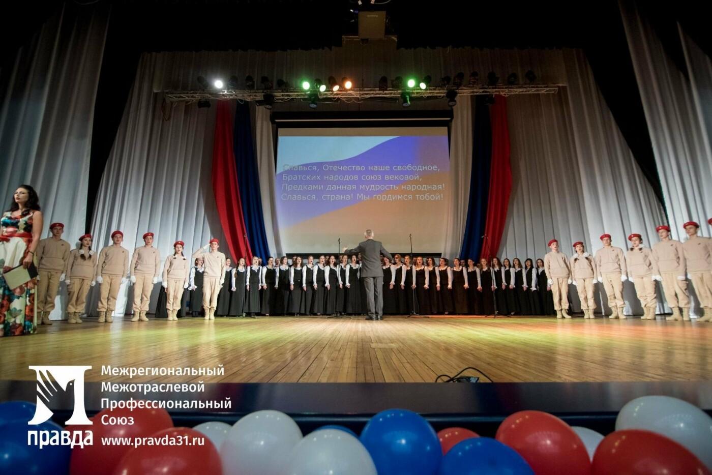 День Героев Отечества в Белгороде отметили большим концертом, фото-12