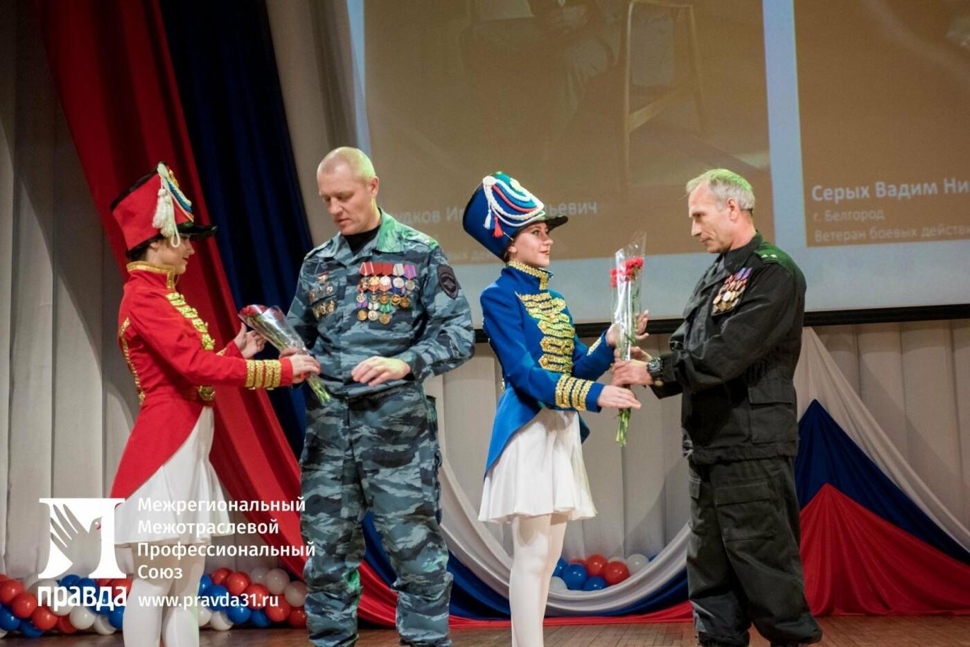 День Героев Отечества в Белгороде отметили большим концертом, фото-14