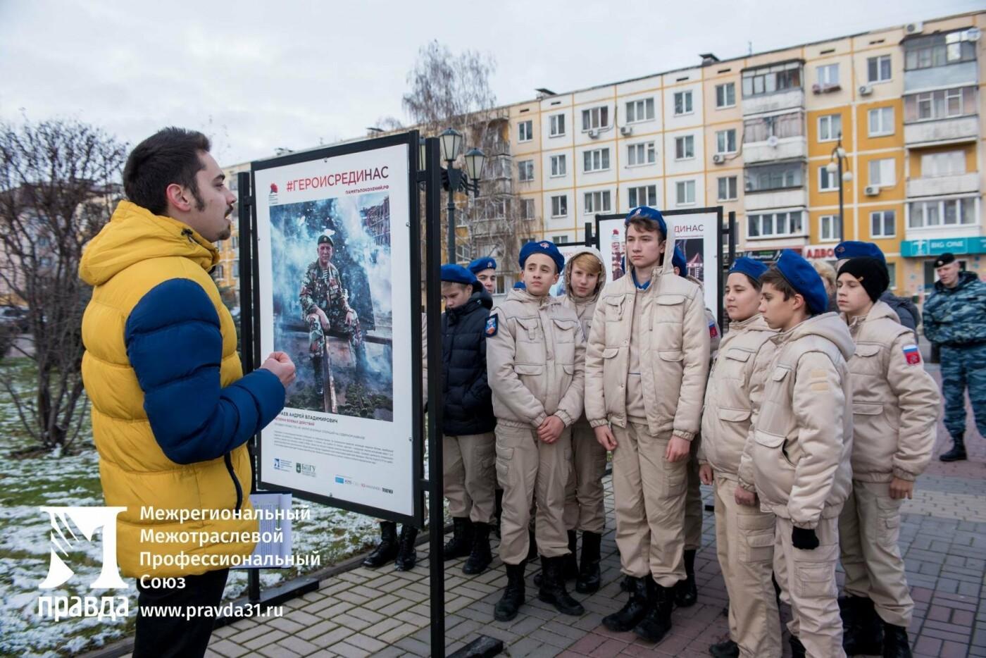 День Героев Отечества в Белгороде отметили большим концертом, фото-17