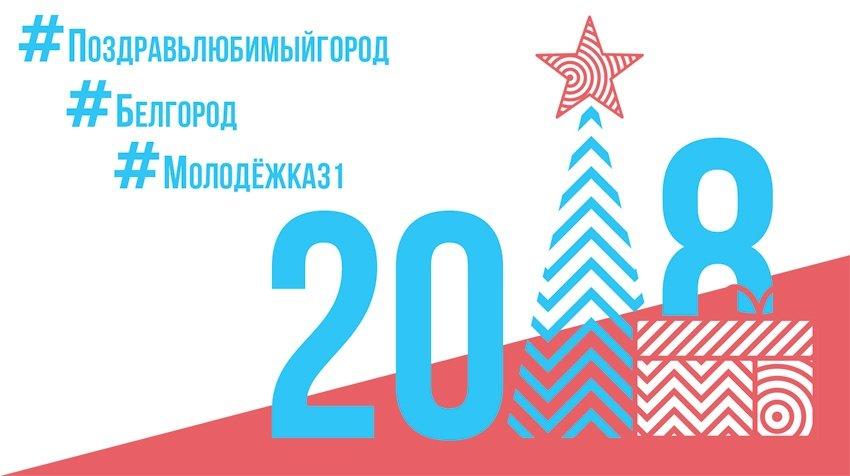 Белгородцам предлагают поучаствовать в конкурсе на лучшее поздравление в «Инстаграме», фото-1