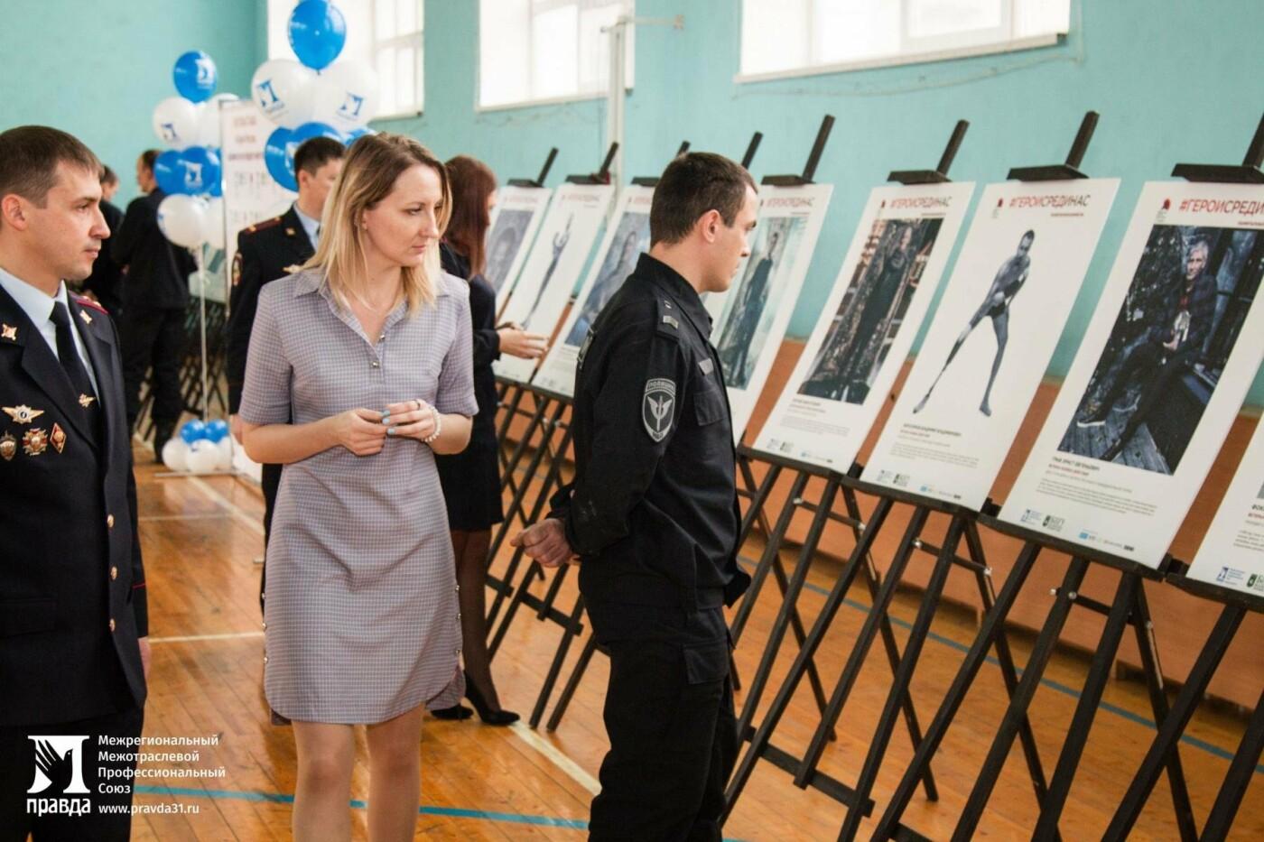 Профсоюз «Правда» презентовал фотовыставку сотрудникам белгородской Росгвардии, фото-4