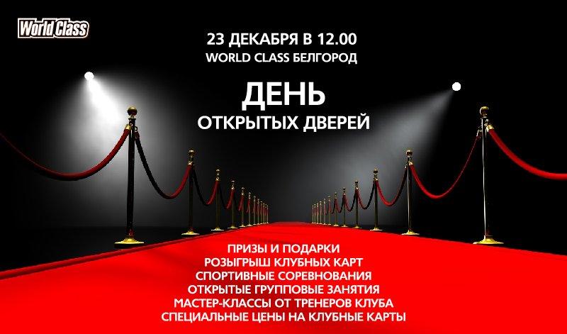 Фитнес-клуб «World Class Белгород» 23 декабря открывает двери для всех любителей спорта, фото-1