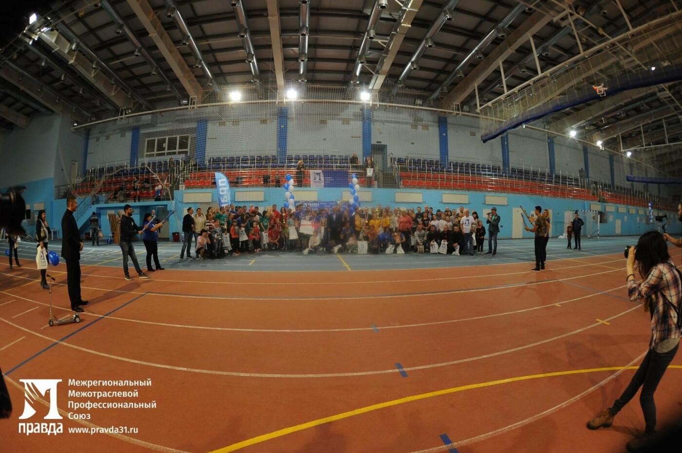 В Белгороде определили победителей спартакиады профсоюза «Правда», фото-13