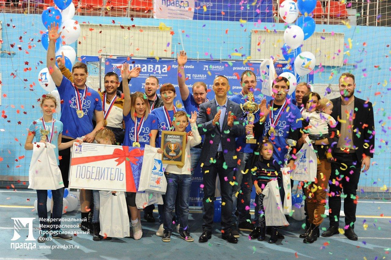 В Белгороде определили победителей спартакиады профсоюза «Правда», фото-1