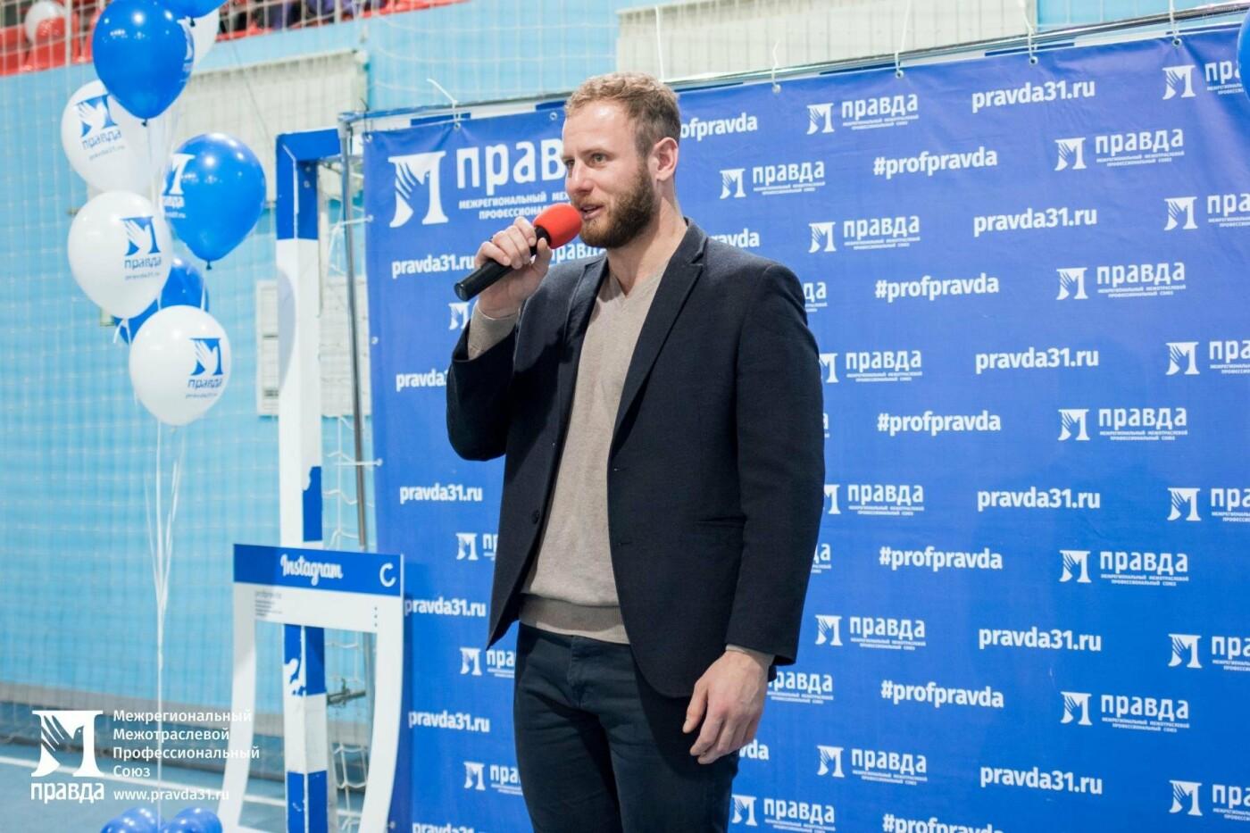 В Белгороде определили победителей спартакиады профсоюза «Правда», фото-11