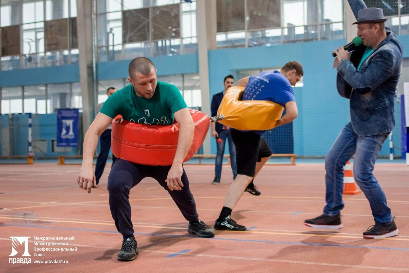 В Белгороде определили победителей спартакиады профсоюза «Правда», фото-22