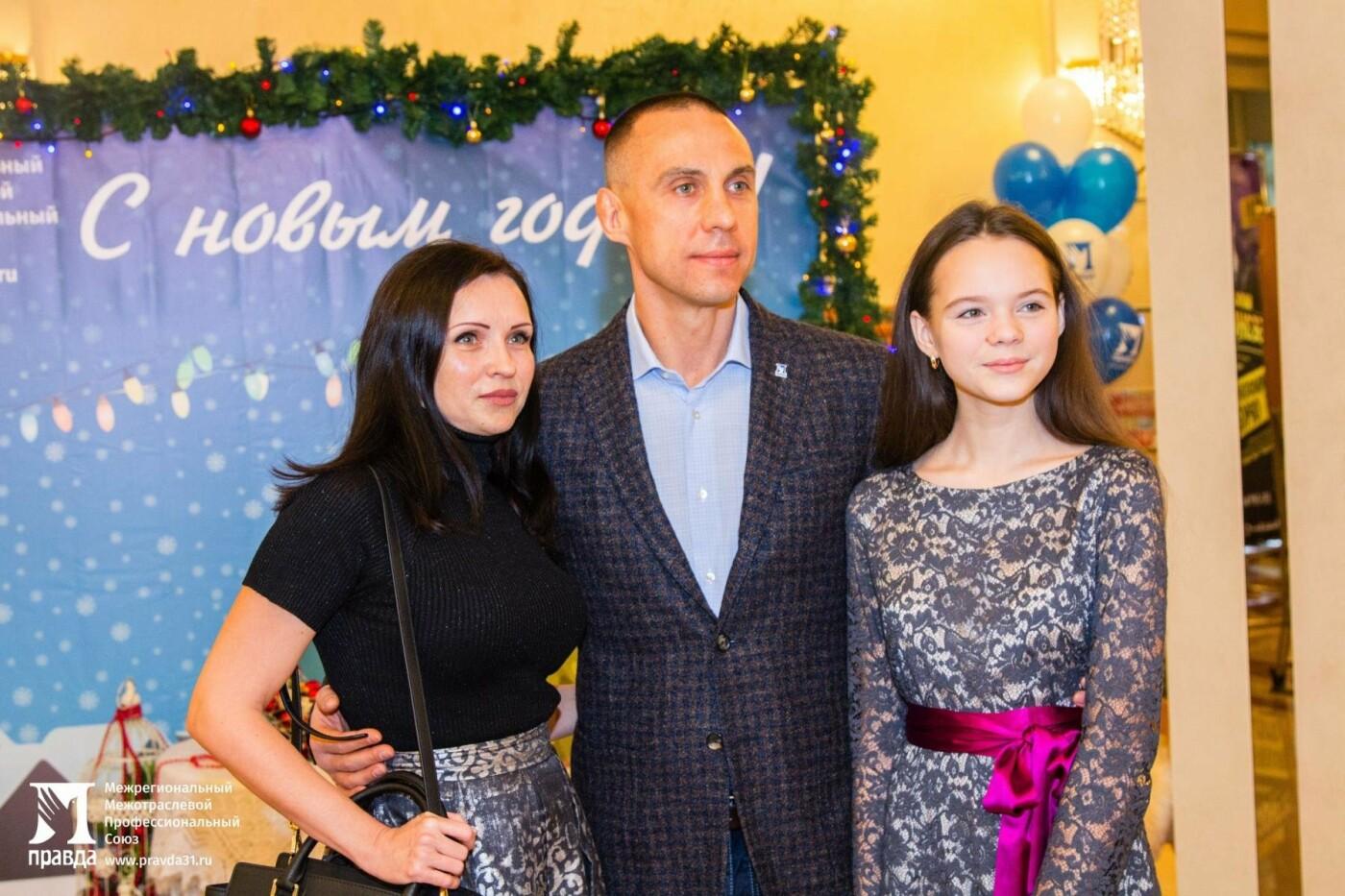 «Правда» организовала для всех детей участников профсоюза новогодние утренники в Белгородской филармонии, фото-15