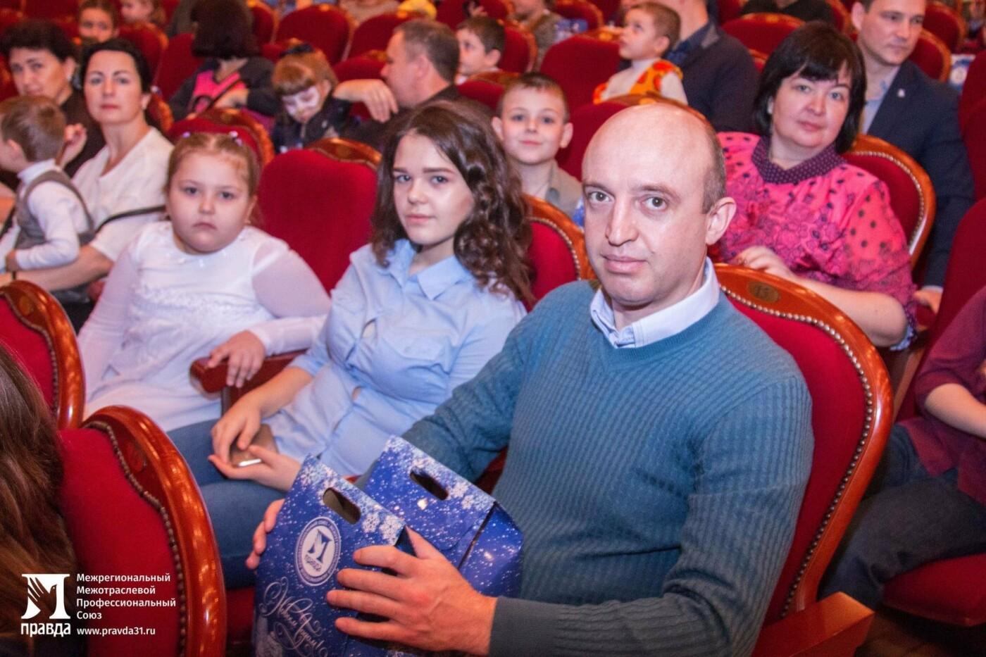 «Правда» организовала для всех детей участников профсоюза новогодние утренники в Белгородской филармонии, фото-16