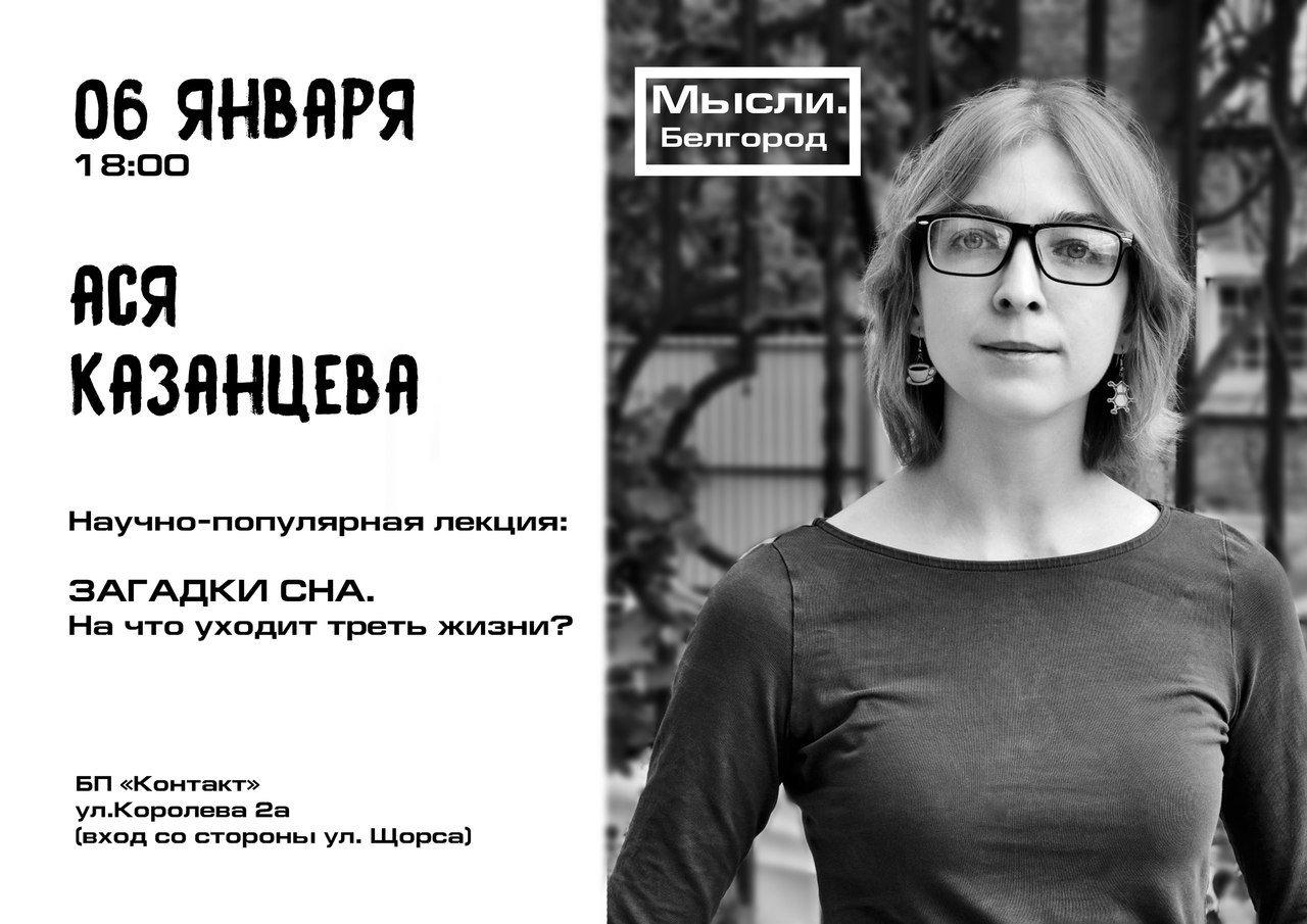 Научный журналист Ася Казанцева расскажет белгородцам о загадках сна, фото-1