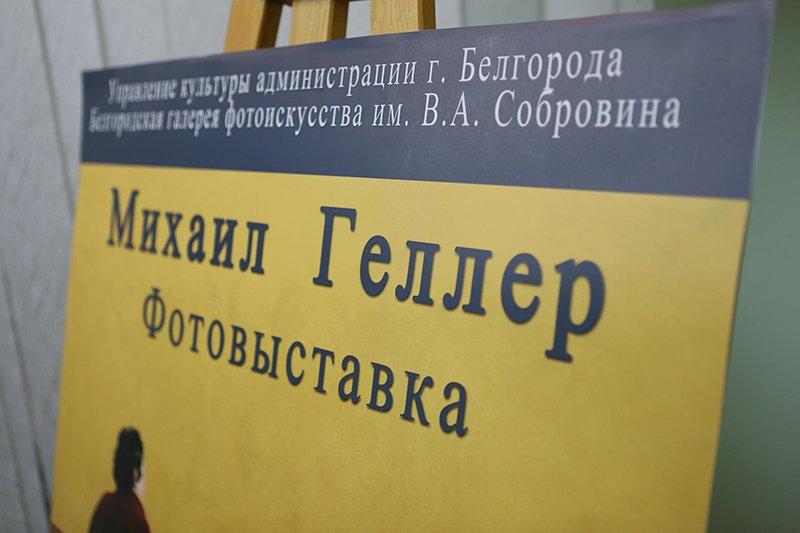 Белгородцам показали «Фундаментальность мимолётности» фотографа Михаила Геллера  , фото-11