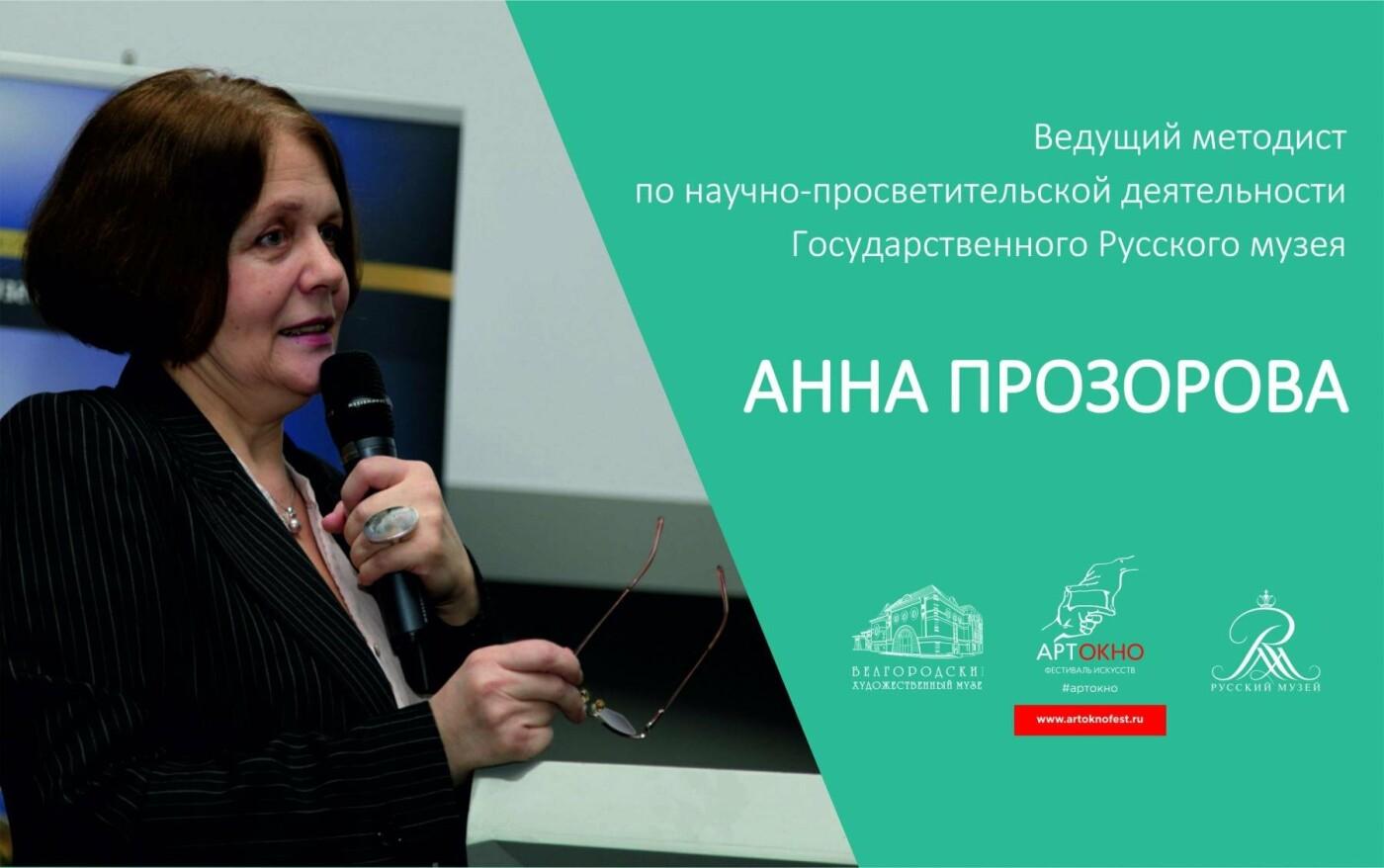 Белгородцев приглашают на лекции по истории искусства от методиста Русского музея, фото-1