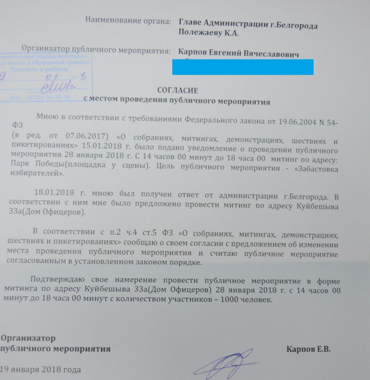 Мэрия Белгорода согласовала забастовку избирателей, фото-1