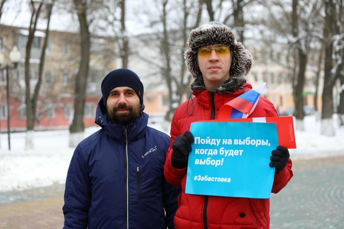 В Белгороде у Дома офицеров прошла «забастовка избирателей» — фоторепортаж, фото-38