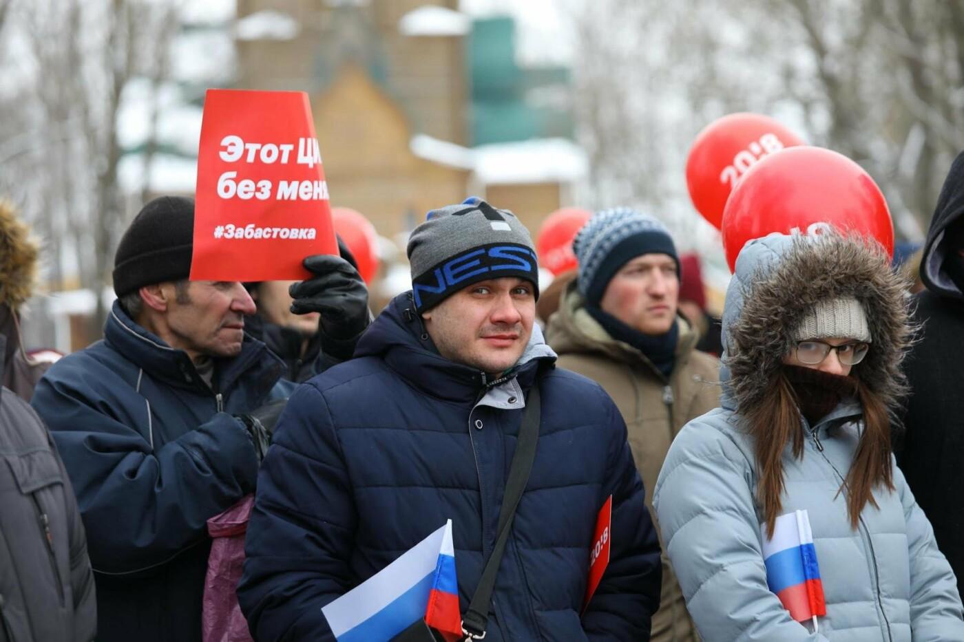 В Белгороде у Дома офицеров прошла «забастовка избирателей» — фоторепортаж, фото-36