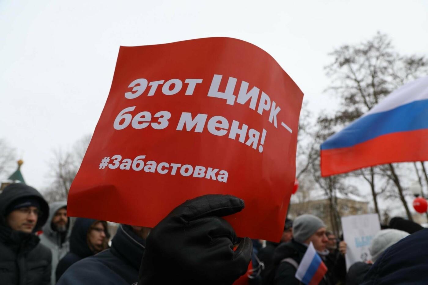 В Белгороде у Дома офицеров прошла «забастовка избирателей» — фоторепортаж, фото-25