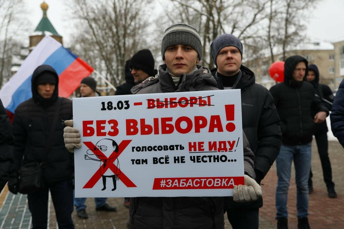 В Белгороде у Дома офицеров прошла «забастовка избирателей» — фоторепортаж, фото-1