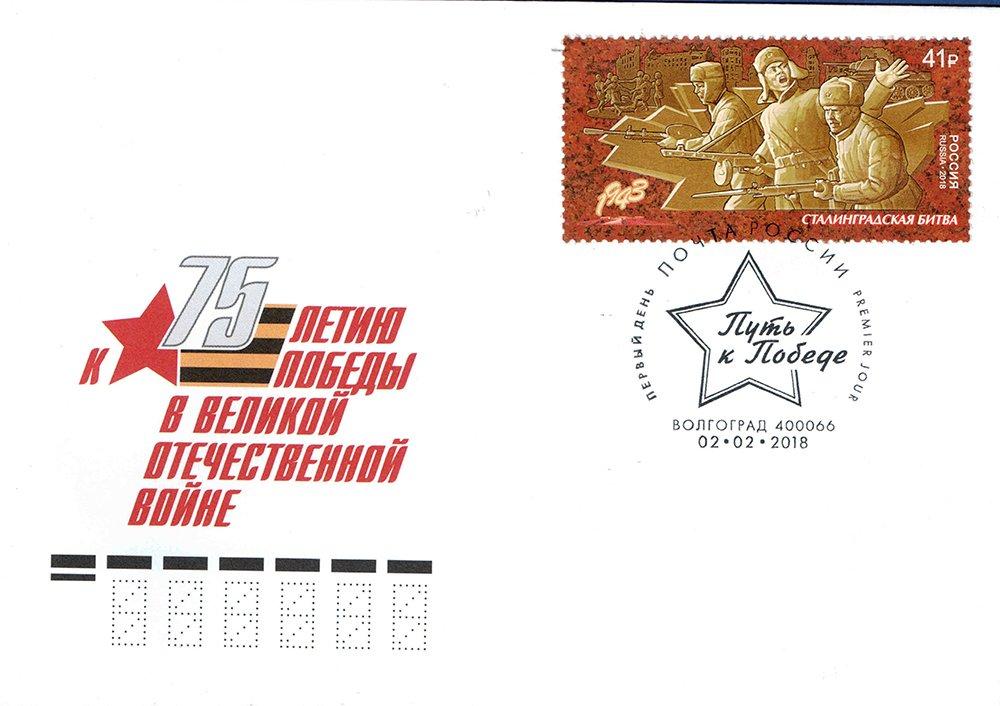 Белгородские филателисты могут приобрести марку в честь Сталинградской битвы, фото-3