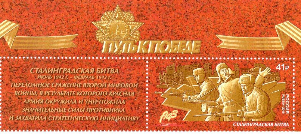 Белгородские филателисты могут приобрести марку в честь Сталинградской битвы, фото-2