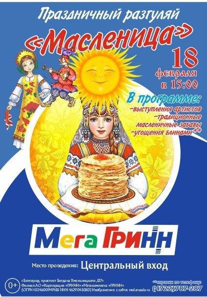 «МегаГринн» приглашает белгородцев на Масленицу , фото-1