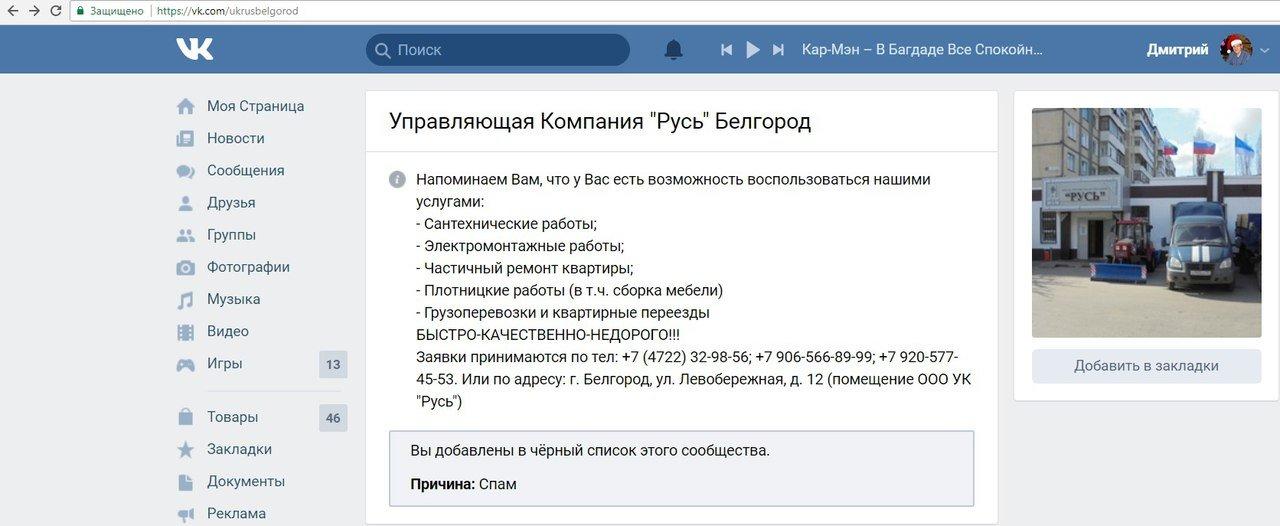 Коммунальщики забанили белгородца после его комментариев о плохой уборке снега, фото-1