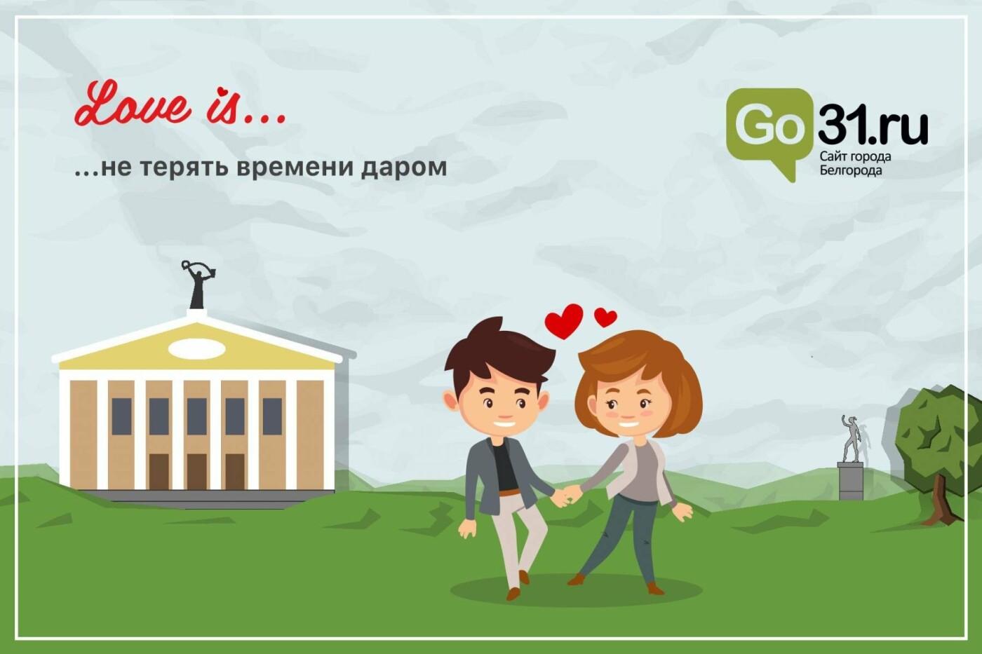 «Бросал дважды на 14 февраля». Как белгородцы празднуют День святого Валентина , фото-1