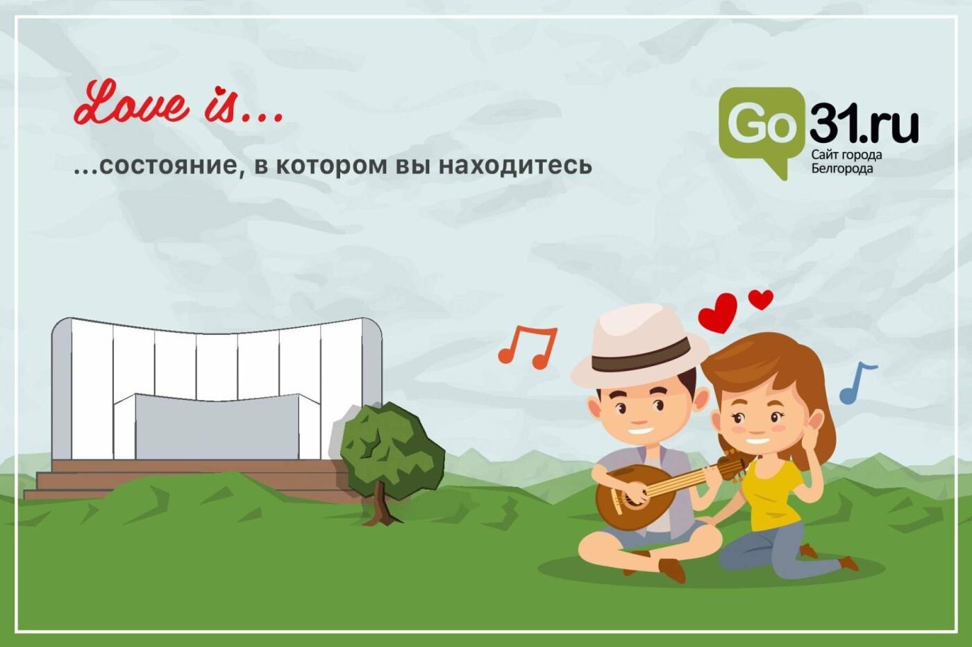 «Бросал дважды на 14 февраля». Как белгородцы празднуют День святого Валентина , фото-3