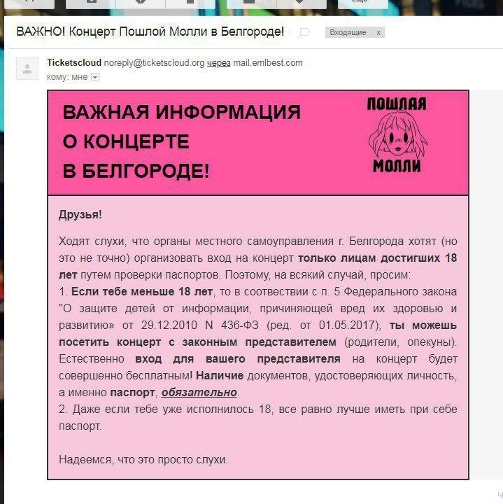 ВБелгороде отменили концерт «Пошлой Молли» из-за «настойчивой рекомендации» властей города