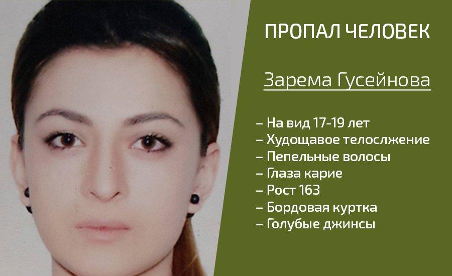 Белгородские полицейские разыскивают 21-летнюю Зарему Гусейнову, фото-1