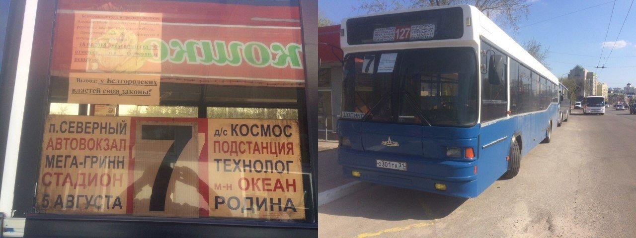 «У белгородских властей свои законы». Водители-нелегалы наклеили таблички на свои автобусы, фото-1